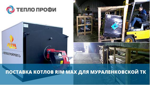 Поставка российских котлов – курс на импортозамещение