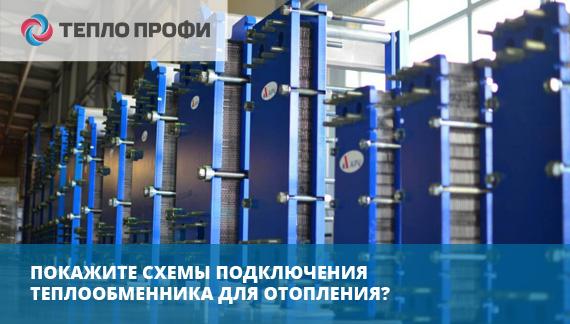 Покажите схемы подключения теплообменника для отопления