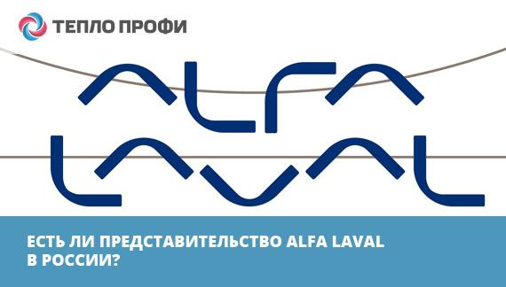 Есть ли представительство Alfa Laval в России?