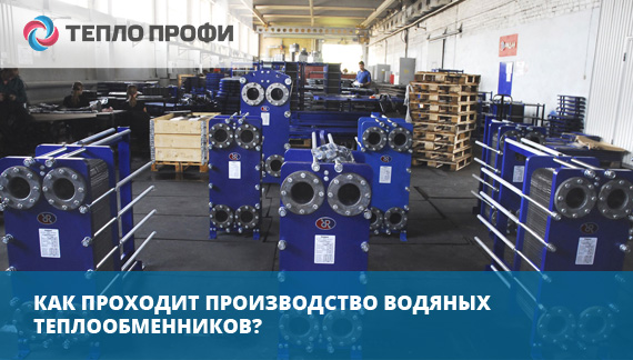 Как проходит производство водяных теплообменников?