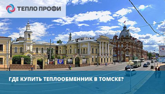 Где купить теплообменник в Томске?