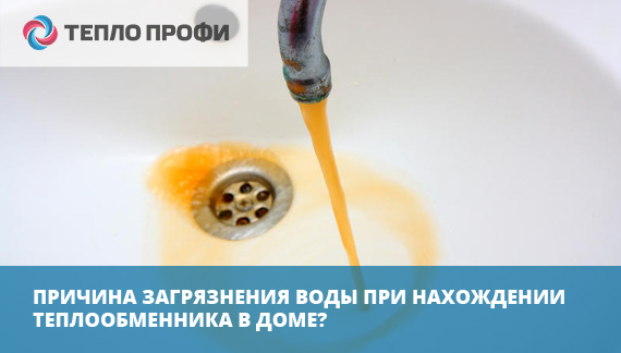 Причина загрязнения воды при нахождении теплообменника в доме