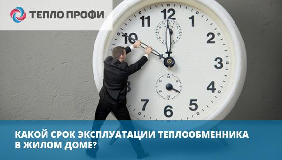 Какой срок эксплуатации теплообменника в жилом доме?