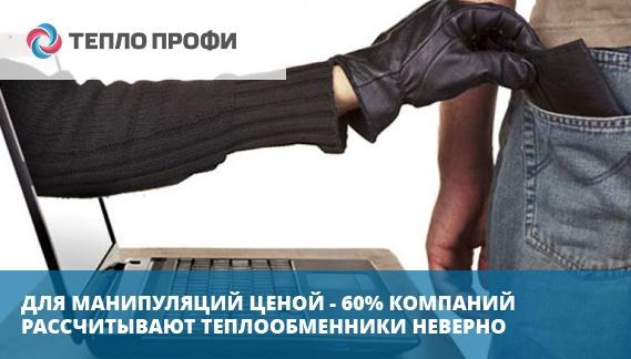 60% компаний рассчитывают теплообменники неверно – честное исследование ситуации на рынке